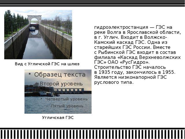 Вид с Угличской ГЭС на шлюз Угличская ГЭС У́гличская гидроэлектростанция—ГЭ...