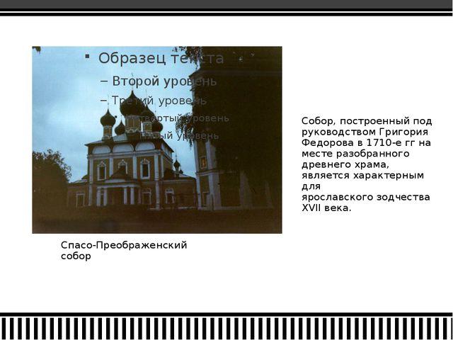 Спасо-Преображенский собор Собор, построенный под руководством Григория Федор...