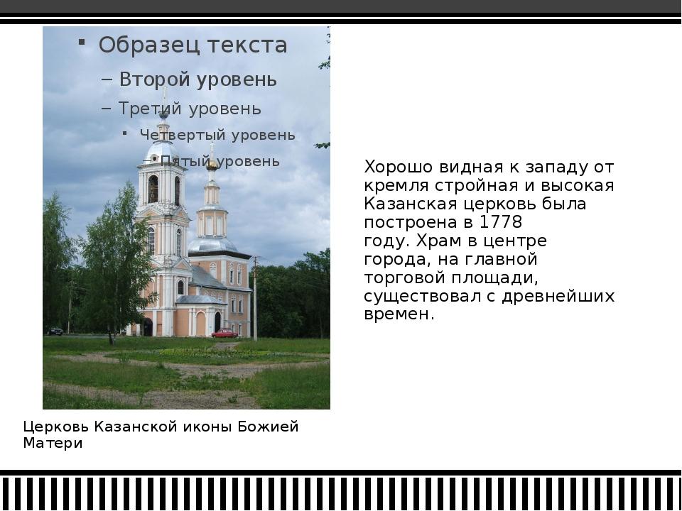 Церковь Казанской иконы Божией Матери Хорошо видная к западу от кремля стройн...
