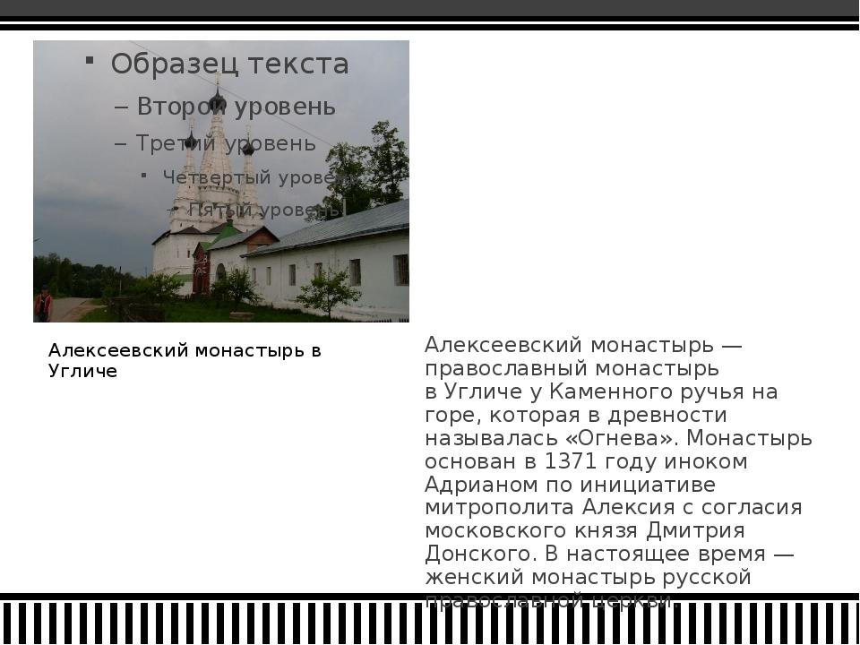 Алексеевский монастырь в Угличе Алексеевский монастырь— православный монасты...