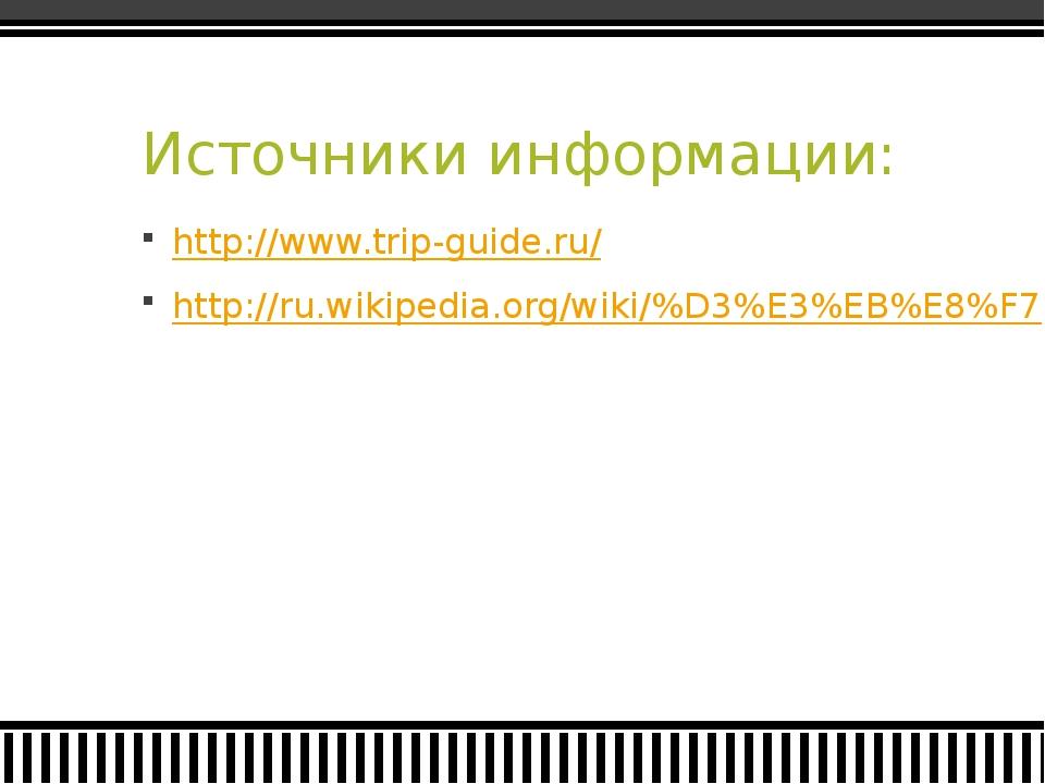 Источники информации: http://www.trip-guide.ru/ http://ru.wikipedia.org/wiki/...