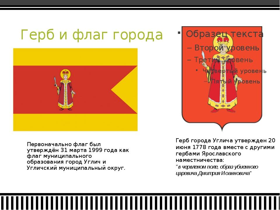 Герб и флаг города Герб города Углича утвержден 20 июня 1778 года вместе с др...