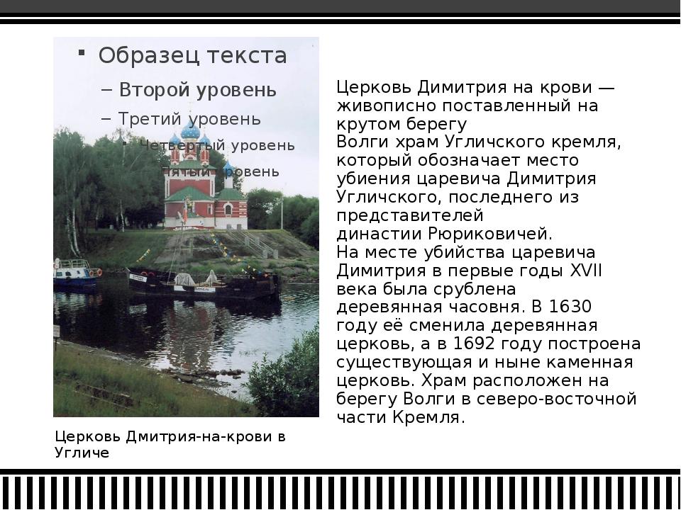 Церковь Дмитрия-на-крови в Угличе Церковь Димитрия на крови— живописно поста...