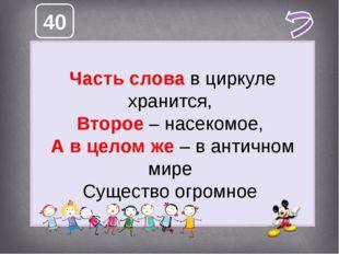 — Задачи конкурса «Русский медвежонок» совсем простые! Я за пять минут полдюж
