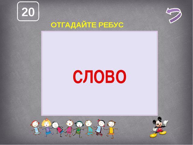 Почти все слова русского языка, начинающиеся с буквы «а», — заимствованные. Н...