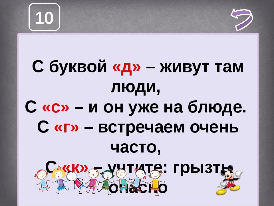 20 О 2=Л 100 СЛОВО ОТГАДАЙТЕ РЕБУС