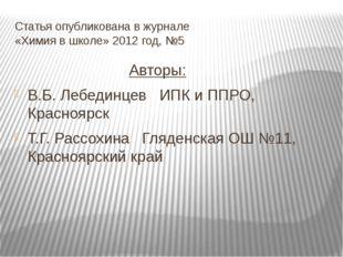 Статья опубликована в журнале «Химия в школе» 2012 год, №5 Авторы: В.Б. Лебед