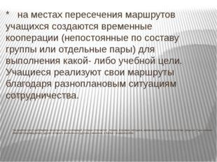 * на местах пересечения маршрутов учащихся создаются временные кооперации (не