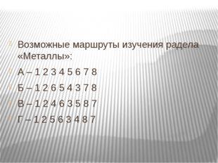 Возможные маршруты изучения радела «Металлы»: А – 1 2 3 4 5 6 7 8 Б – 1 2 6