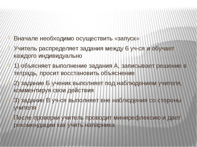Вначале необходимо осуществить «запуск» Учитель распределяет задания между 6...
