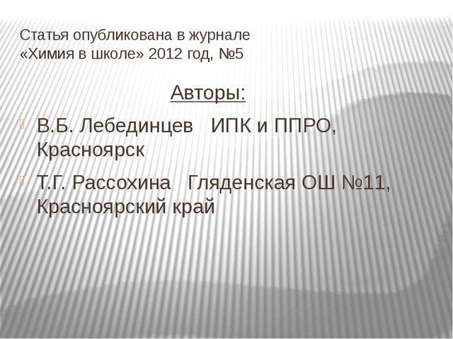 Статья опубликована в журнале «Химия в школе» 2012 год, №5 Авторы: В.Б. Лебед...