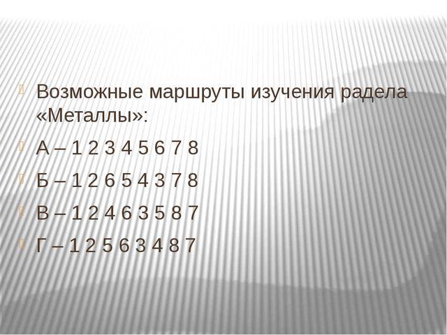 Возможные маршруты изучения радела «Металлы»: А – 1 2 3 4 5 6 7 8 Б – 1 2 6...