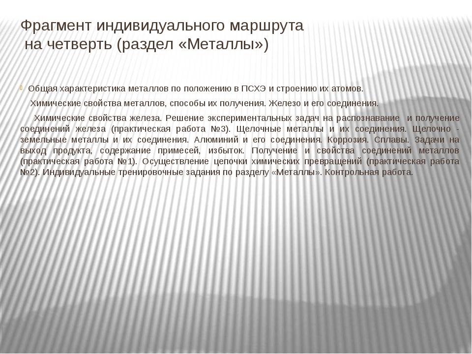 Фрагмент индивидуального маршрута на четверть (раздел «Металлы») Общая характ...