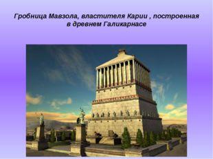 Гробница Мавзола, властителя Карии , построенная в древнем Галикарнасе