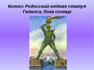 Колосс Родосский-медная статуя Гелиоса, бога солнца