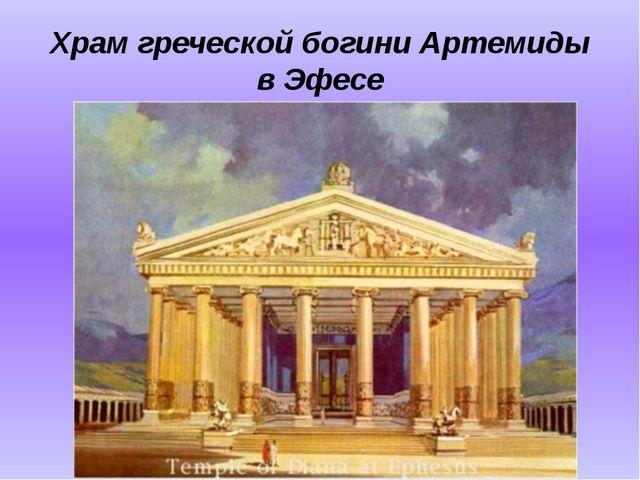 Храм греческой богини Артемиды в Эфесе