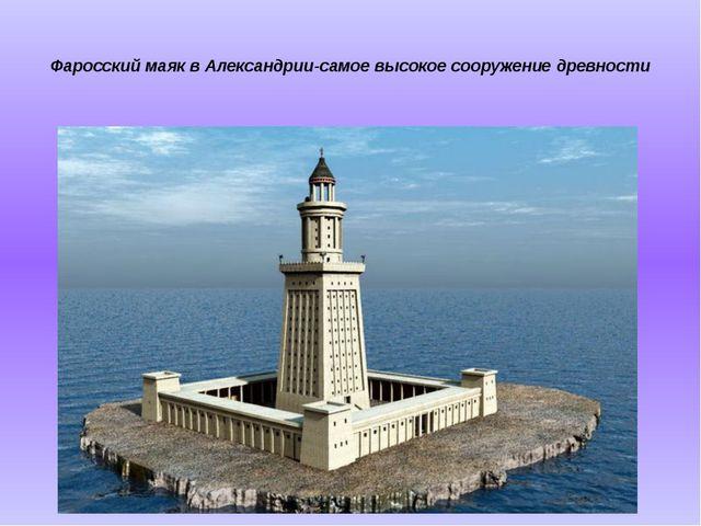 Фаросский маяк в Александрии-самое высокое сооружение древности