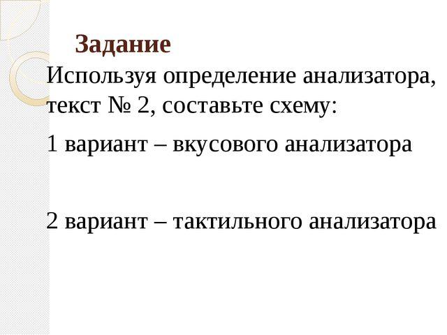 Задание Используя определение анализатора, текст № 2, составьте схему: 1 вари...
