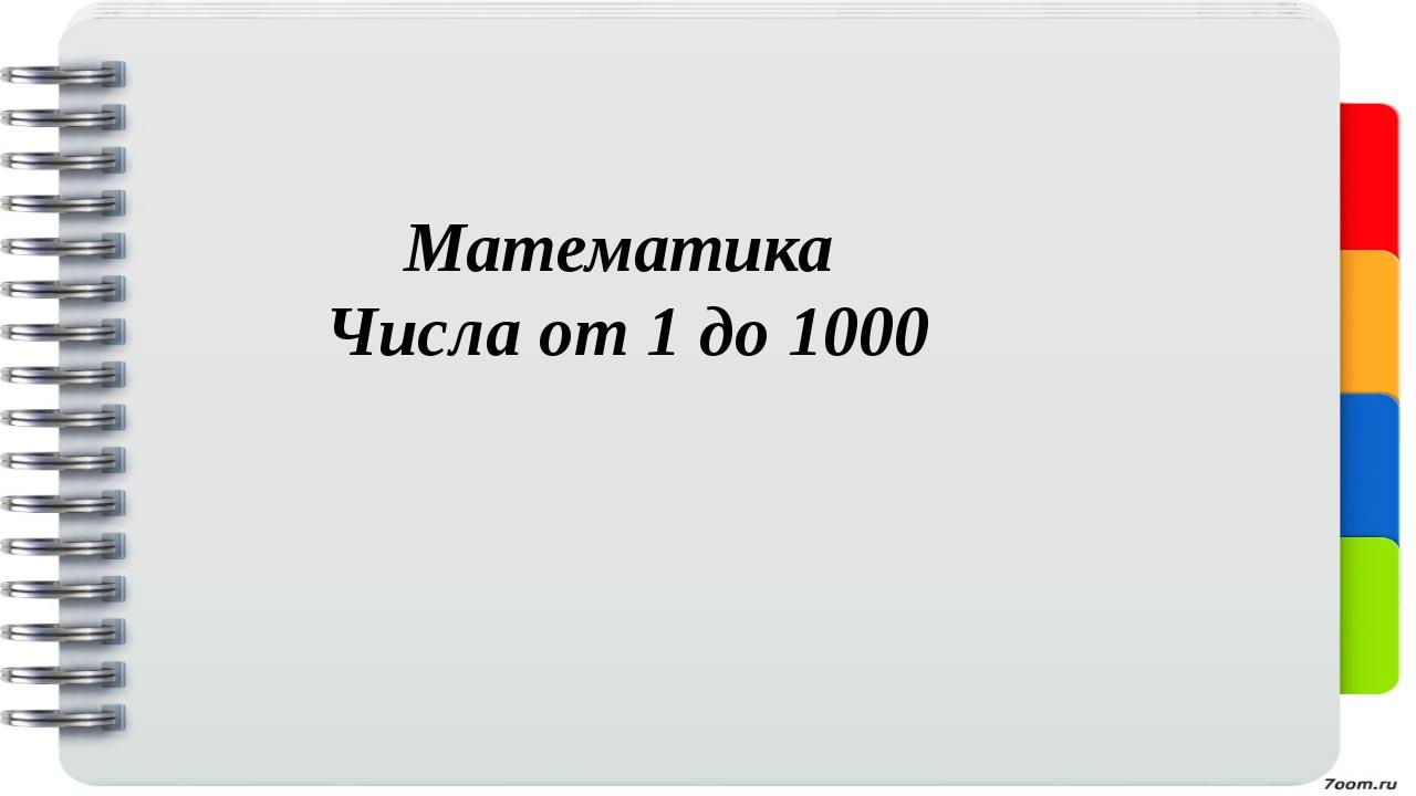 Математика Числа от 1 до 1000