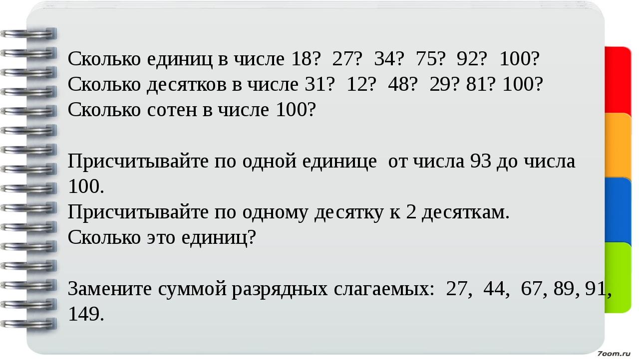 Сколько единиц в числе 18? 27? 34? 75? 92? 100? Сколько десятков в числе 31?...