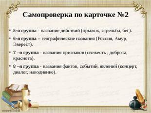 Самопроверка по карточке №2 5-я группа - название действий (прыжок, стрельба,