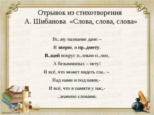Отрывок из стихотворения А. Шибанова «Слова, слова, слова» Вс..му название да