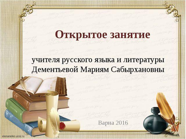 Открытое занятие учителя русского языка и литературы Дементьевой Мариям Сабыр...