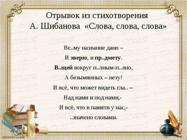 Отрывок из стихотворения А. Шибанова «Слова, слова, слова» Вс..му название да...