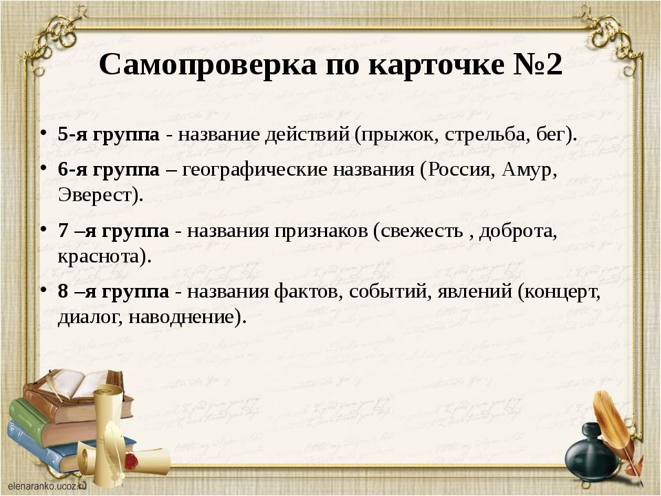 Самопроверка по карточке №2 5-я группа - название действий (прыжок, стрельба,...