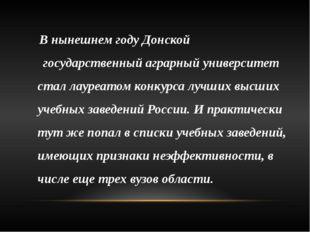 В нынешнем году Донской государственный аграрный университет стал лауреатом