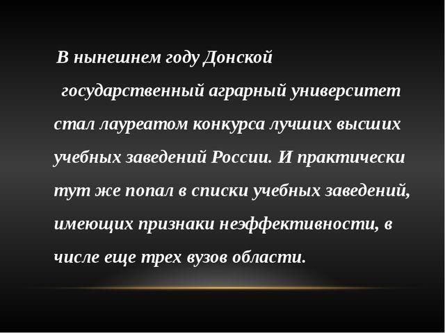 В нынешнем году Донской государственный аграрный университет стал лауреатом...