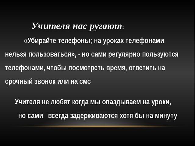 Учителя нас ругают: «Убирайте телефоны; на уроках телефонами нельзя пользова...