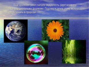 Еще древние греки считали окружность (круг) и сферу (шар) идеальными формами