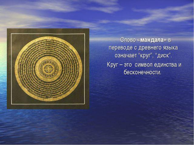 """Слово«мандала» в переводе с древнего языка означает """"круг"""", """"диск"""". Круг –..."""