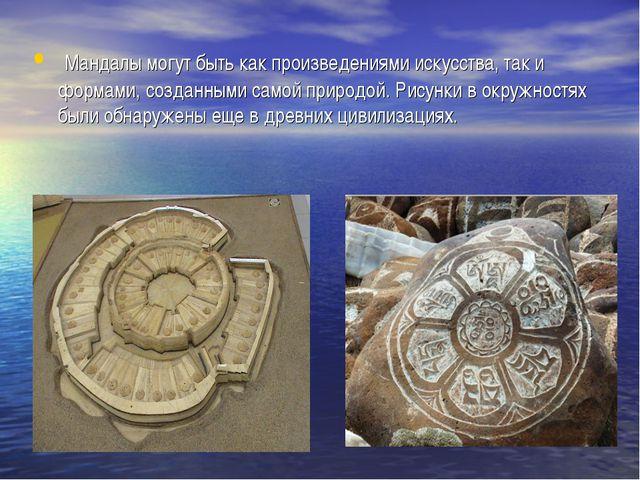 Мандалы могут быть как произведениями искусства, так и формами, созданными с...