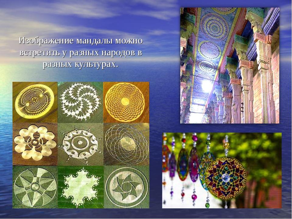 Изображение мандалы можно встретить у разных народов в разных культурах.