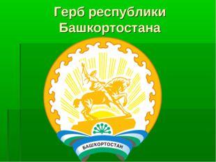 Герб республики Башкортостана