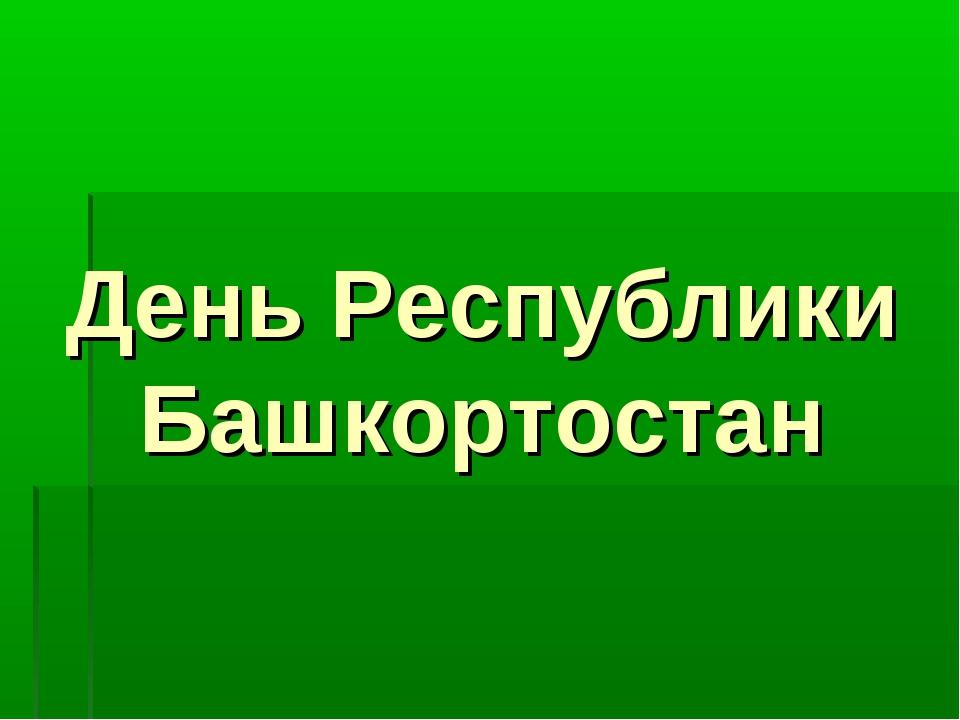 День Республики Башкортостан