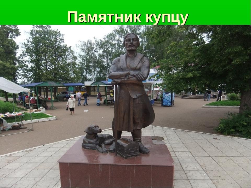 Памятник купцу