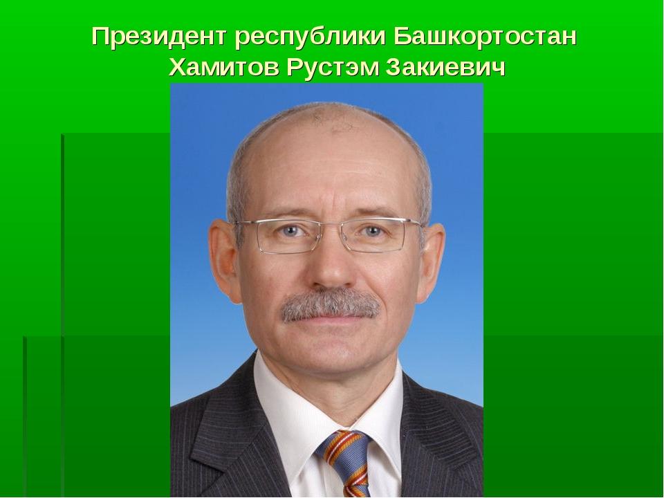 Президент республики Башкортостан Хамитов Рустэм Закиевич