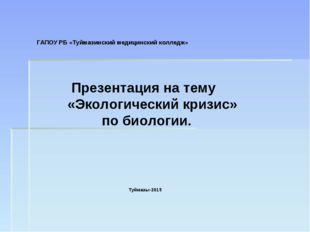 ГАПОУ РБ «Туймазинский медицинский колледж» Презентация на тему «Экологическ