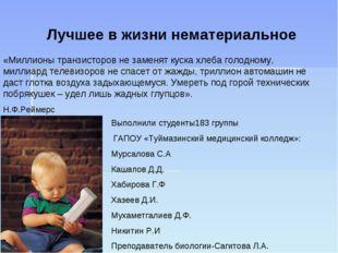 Лучшее в жизни нематериальное Выполнили студенты183 группы ГАПОУ «Туймазински