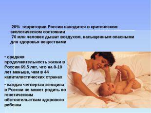 средняя продолжительность жизни в России 69,5 лет, что на 8-10 лет меньше, ч