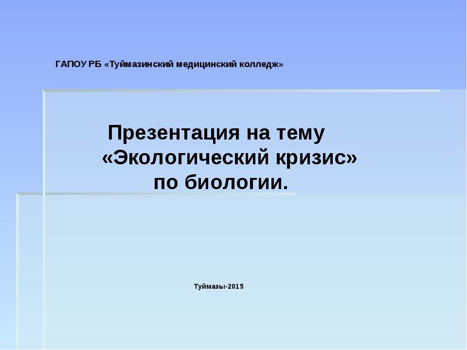 ГАПОУ РБ «Туймазинский медицинский колледж» Презентация на тему «Экологическ...