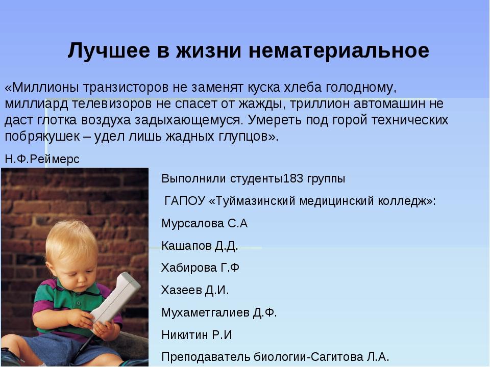 Лучшее в жизни нематериальное Выполнили студенты183 группы ГАПОУ «Туймазински...