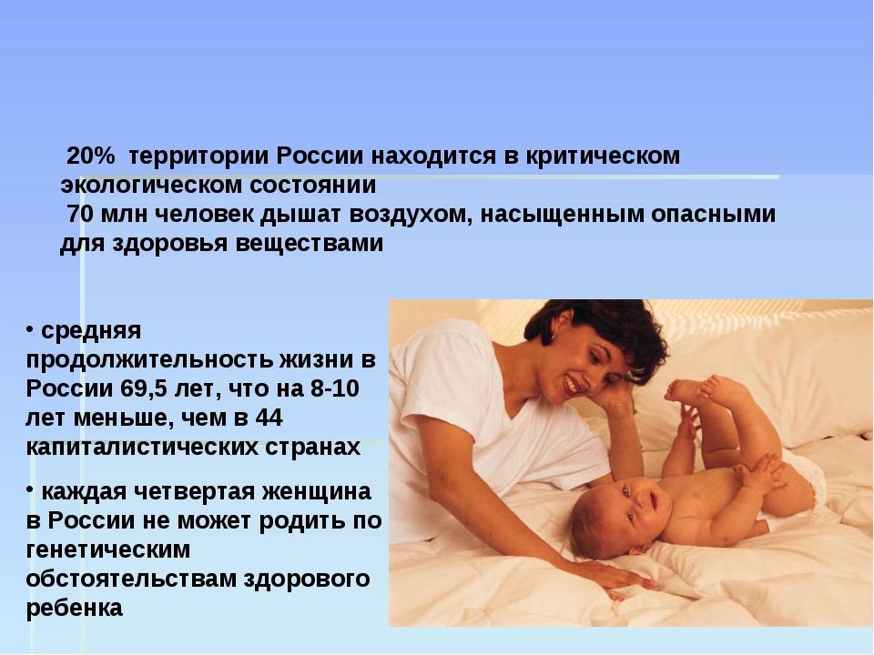 средняя продолжительность жизни в России 69,5 лет, что на 8-10 лет меньше, ч...