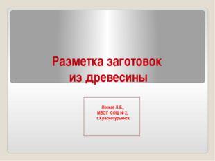 Разметка заготовок из древесины Ясская Л.Б., МБОУ СОШ № 2, г.Краснотурьинск