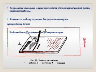 Шаблон Для разметки нескольких одинаковых деталей сложной криволинейной форм