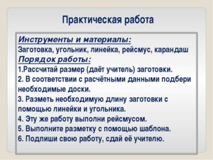Практическая работа Инструменты и материалы: Заготовка, угольник, линейка, ре