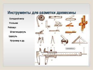 Инструменты для разметки древесины Складной метр Угольник Рейсмус Штангенцирк